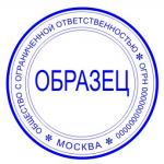 Образец печати Акционерного общества