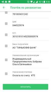 Инструкция по оплате печатей с помощью сбербанк-онлайн